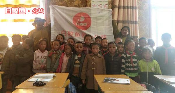 白鲸鱼援助四川甘孜藏族自治州石渠县