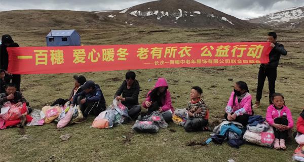 白鲸鱼重聚青海玉树藏族自治州捐赠旧衣服