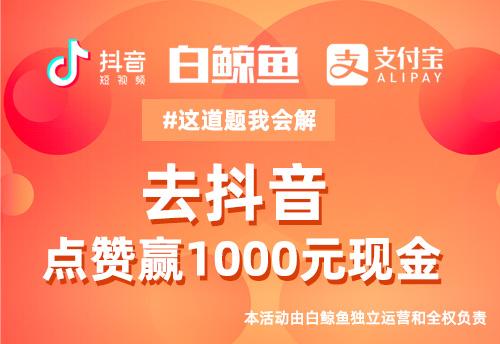【大型活动预告】点赞赢1000元现金+更好好礼